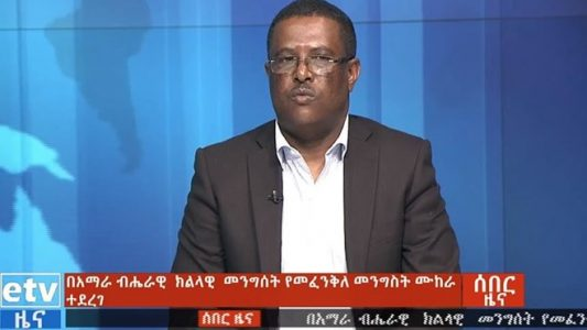 Gunmen attempt to 'unseat' regional gov't in Ethiopia